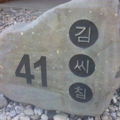 Custom stone engraving